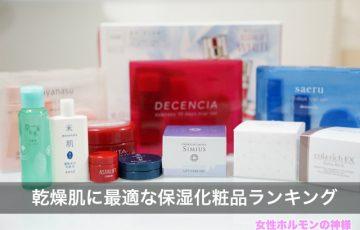 乾燥肌におすすめの保湿化粧品ランキング