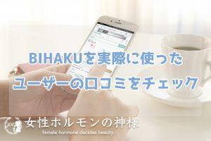 BIHAKUを実際に使ったユーザーの口コミ