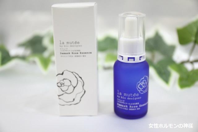 ラミューテアドバンス保護美容液