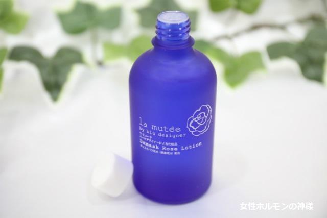 ラミューテエンリッチ化粧水